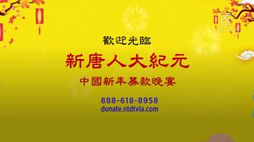 【广告】欢迎光临  新唐人大纪元中国新年募款晚宴