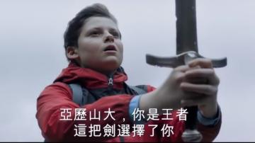 《魔剑少年》影评:展现骑士精神绝非成人专利