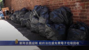 新年去旧迎新 纽约法拉盛免费电子垃圾回收