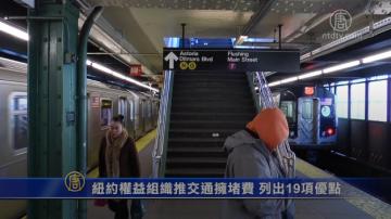 紐約權益組織推交通擁堵費 列出19項優點
