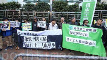 香港民团促中共 释放佳士工人回家过年