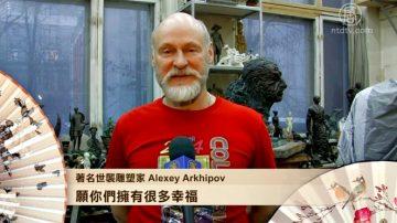 圣彼得堡著名世袭雕塑家Alexey Arkhipov拜年