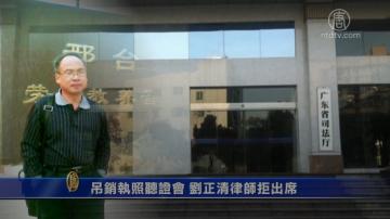 吊销执照听证会 刘正清律师拒出席