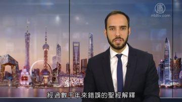 China Uncensored (中國解密):無神論之共產黨企圖改寫《聖經》