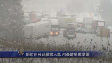纽约州将迎暴雪天气 州长吁早做准备
