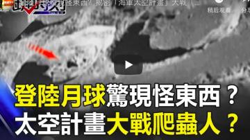 登陸月球驚現怪東西?揭密「海軍太空計劃」大戰「爬蟲人」!?
