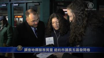 调查地铁服务质量 纽约市议长五区发问卷