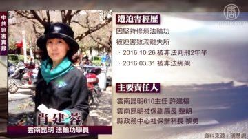 中共迫害實錄:肖建蓉