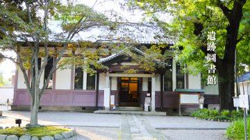 【你好日本】日本最古老的学校:足利学校(二)