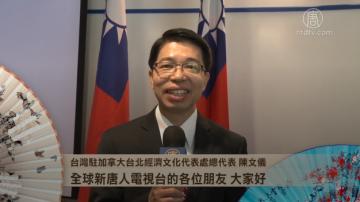 台湾驻加拿大台北经济文化代表处总代表陈文仪拜年