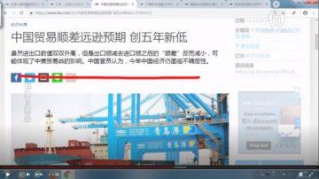 【今日点击】中国贸易顺差远逊预期 创五年新低