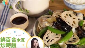 鮮百合木耳炒時蔬 清心火又美味(視頻)