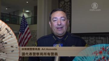 休斯顿警察局长向华人贺年