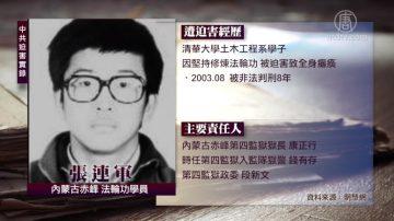 中共迫害實錄:張連軍