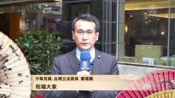 中华民国立法委员 郑运鹏向观众拜年