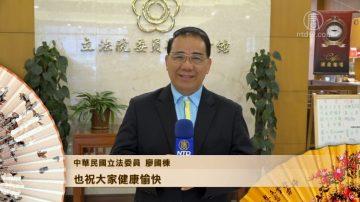 中华民国立法委员 向全球观众拜年