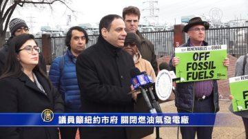 议员吁纽约市府 关闭燃油气发电厂