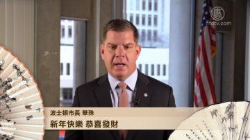 波士顿政要 祝全球华人新年快乐!