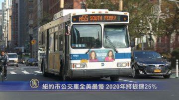 纽约市公交车全美最慢 2020年将提速25%