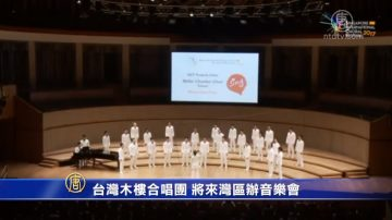 台灣木樓合唱團 將來灣區辦音樂會