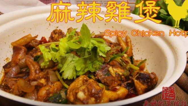 麻辣雞煲 家庭簡單做法(視頻)