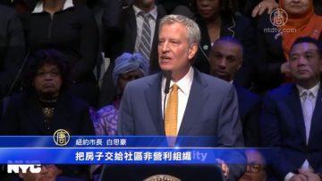 纽约市长白思豪再进步主义 向私有房产下手