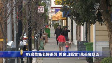 89歲華裔老婦遇襲 舊金山懸賞1萬美金緝凶