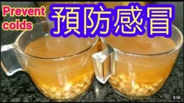 老薑陳皮薏米湯 天氣變化 預防感冒(視頻)