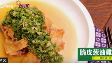 脆皮葱油雞 做法很簡單快速(視頻)