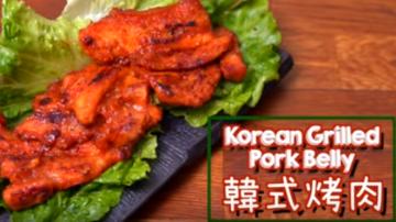 韓式烤肉 家庭簡單做法(視頻)