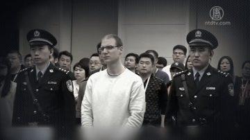 【禁聞】人質外交? 加拿大人在中國被改判死刑