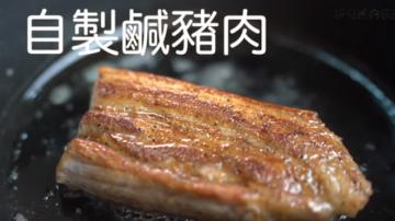 自製鹹豬肉 年菜零失敗料理(視頻)
