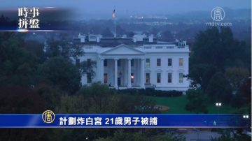 時事拼盤:陰謀炸白宮21歲男被捕 躲過911美國人肯尼亞恐襲遇難
