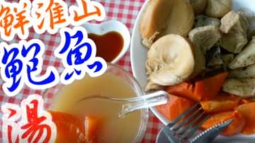 鮑魚湯 秋冬滋補湯水(視頻)