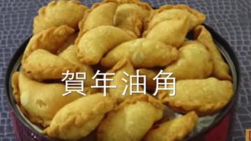 賀年油角 香脆可口 喜氣洋洋(視頻)