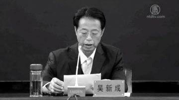 【禁聞】陝西省原610辦公室主任吳新成被雙開