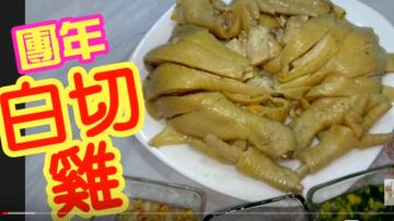 白切雞 又滑又嫩好味道(視頻)