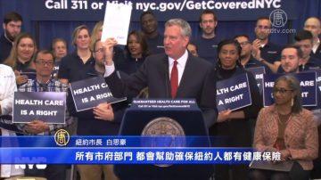 市长白思豪签署行政令 纽约市全面推广全民健保