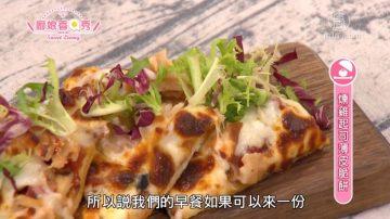 厨娘香Q秀:红黎麦胡麻腐香堡/熏鸡起士薄皮脆饼