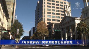 2月前聖荷西公寓業主需登記租客信息