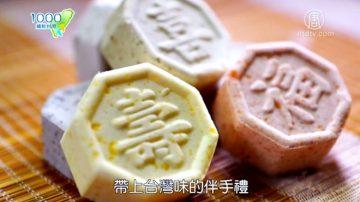 1000步的缤纷台湾:台湾糕饼 朴子甜点