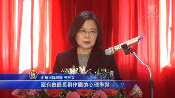 蔡英文:防疫豬瘟要有長期抗戰心理準備