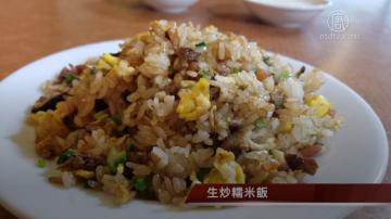 生炒糯米飯