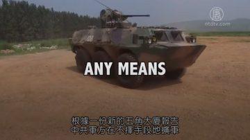 China Uncensored (中国解密):五角大楼报告 中共军方不择手段扩军