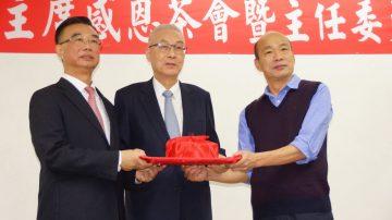 高市党部主委交接 吴敦义被拱选总统
