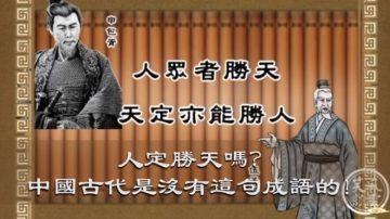 人定勝天嗎?中國古代是沒有這句成語的!