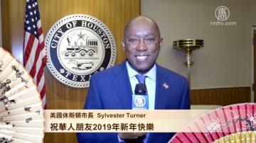 美国休斯顿市长向华人贺年