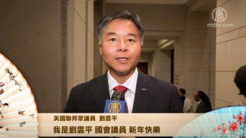 美国联邦众议员刘云平祝新唐人观众新年快乐!