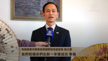 马萨诸塞州商业发展和国际贸易副部长范文南新年贺词