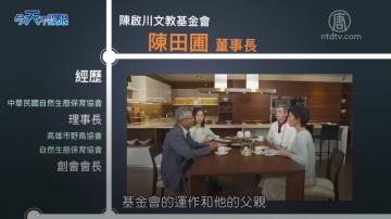 今天不设限:捐地11甲兴学高医—陈启川